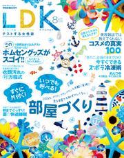 LDK (エル・ディー・ケー) 2015年 8月号