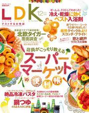 LDK (エル・ディー・ケー) 2013年 12月号