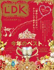 LDK (エル・ディー・ケー) 2016年 1月号