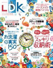 LDK (エル・ディー・ケー) 2016年6月号