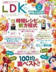 LDK (エル・ディー・ケー) 2016年10月号