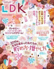LDK (エル・ディー・ケー) 2019年3月号