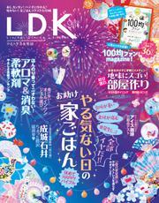 LDK (エル・ディー・ケー) 2020年9月号