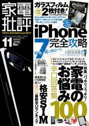 家電批評 2016年 11月号 《iPhone 7ガラスフィルムは付属しません》