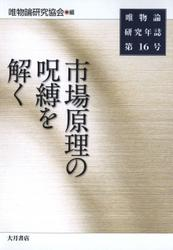唯物論研究年誌〈第16号〉市場原理の呪縛を解く
