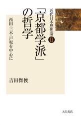「京都学派」の哲学 : 西田・三木・戸坂を中心に