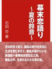 幕末恋語り~夏の鈴音~