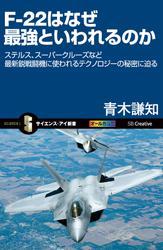 F-22はなぜ最強といわれるのか ステルス、スーパークルーズなど最新鋭戦闘機に使われるテクノロジーの秘密に迫る
