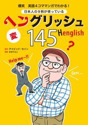 爆笑 英語4コママンガでわかる! 日本人の9割が使っているヘングリッシュ145