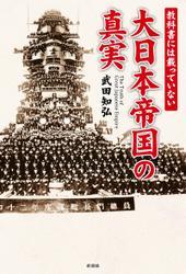 教科書には載っていない 大日本帝国の真実