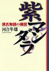 紫マンダラ 源氏物語の構図