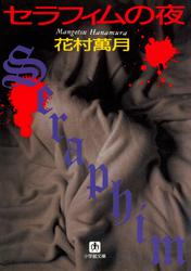 セラフィムの夜(小学館文庫)