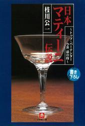 日本マティーニ伝説トップ・バーテンダー今井清の技(小学館文庫)