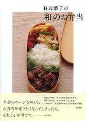 有元葉子の「和」のお弁当