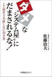 """ダメな""""システム屋""""にだまされるな!(日経BP Next ICT選書)"""