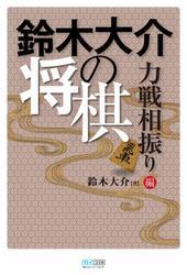 鈴木大介の将棋 力戦相振り編