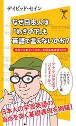 なぜ日本人は「わきの下」も英語で言えないのか? 学校では教えてくれない英語基本表現1200