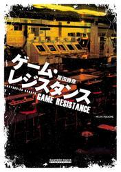ゲーム・レジスタンス