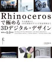 Rhinocerosで極める 3Dデジタル・デザイン ~最新ver.5.0対応