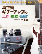 真空管ギターアンプの工作・原理・設計