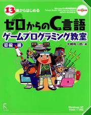 13歳からはじめるゼロからのC言語ゲームプログラミング教室 初級編―Windows XP/Vista/7対応