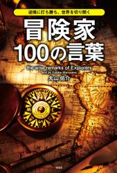 逆境に打ち勝ち、世界を切り開く 冒険家100の言葉