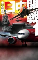 日中開戦1 - ダブル・ハイジャック