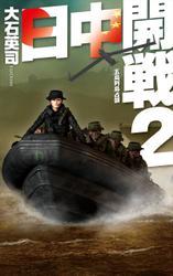 日中開戦2 - 五島列島占領
