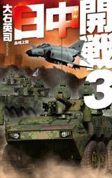 日中開戦3 - 長崎上陸