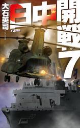 日中開戦7 - 不沈砲台