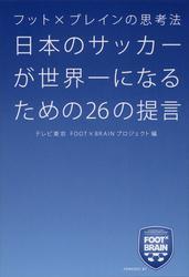 フット×ブレインの思考法 日本のサッカーが世界一になるための26の提言
