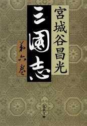 三国志 第六巻
