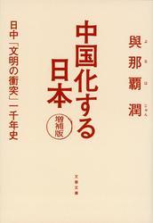 中国化する日本 増補版 日中「文明の衝突」一千年史