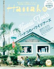 Hanako(ハナコ) 2018年 5月10日号 No.1155 [ハナコのハワイツアーズ]