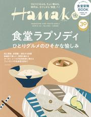 Hanako(ハナコ) 2018年 5月24日号 No.1156 [食堂ラプソディ]