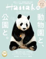 Hanako(ハナコ) 2018年 6月14日号 No.1157 [公園と、動物園と。]