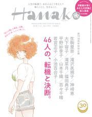 Hanako(ハナコ) 2018年 7月12日号 No.1159 [働くことと、生きること。]