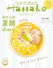 Hanako(ハナコ) 2018年 8月9日号 No.1161 [夏の麺。]