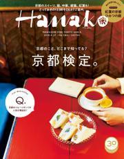 Hanako(ハナコ) 2018年 9月27日号 No.1164 [京都検定。]