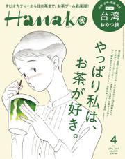Hanako(ハナコ) 2019年 4月号 [やっぱり私は、お茶が好き。]