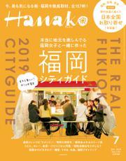 Hanako(ハナコ) 2019年 7月号 [ハナコの福岡シティガイド]