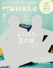 Hanako(ハナコ) 2019年 9月号 [よくばる夏の旅 2019/田中圭&林遣都]