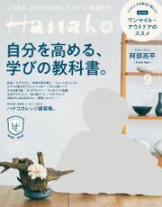Hanako(ハナコ) 2020年 9月号 [自分を高める学びの教科書。]