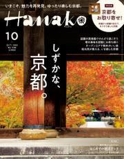 Hanako(ハナコ) 2020年 10月号 [しずかな、京都。]