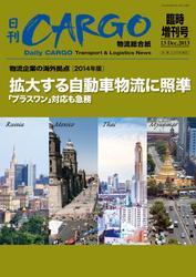 日刊CARGO臨時増刊号「物流企業の海外拠点【2014年版】」 新興国開拓さらに加速 自動車の海外展開に対応