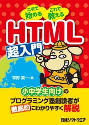 HTML超入門(日経BP Next ICT選書)
