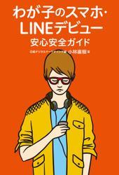 わが子のスマホ・LINEデビュー 安心安全ガイド