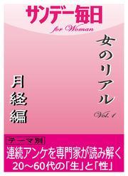 女のリアルvol.1 月経編
