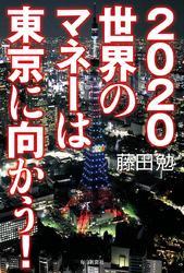 2020 世界のマネーは東京に向かう!