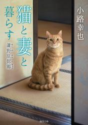 猫と妻と暮らす 蘆野原偲郷